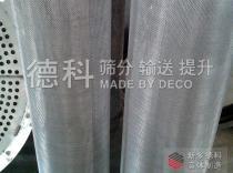 筛网-振动筛网-不锈钢筛网