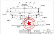 1500mm精细筛-超声波振动筛