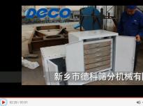 木片检查筛视频(专业振动筛机厂家)