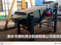 轻型矿筛出厂前开机检测调试工作